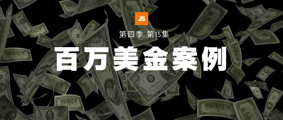 百万美金第4季第15集
