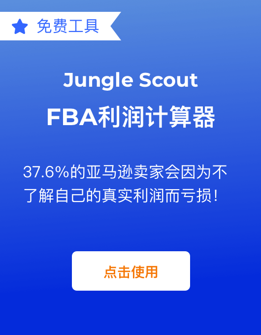 FBA利润计算器