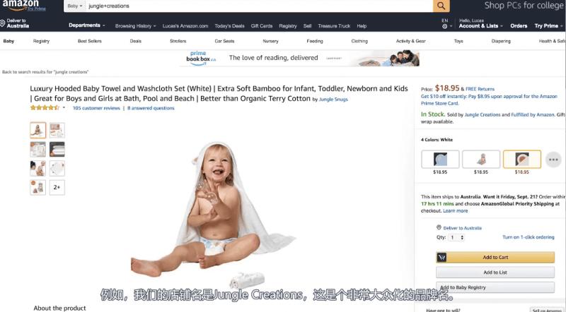 百万美金案例 – 7 亚马逊品牌化产品战略